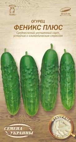 Семена Огурца Феникс плюс, 1 г, ТМ Семена Украины