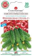 Семена Огурца Финиковая гроздь F1, 20 шт., ТМ Солнечный Март