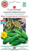 Семена Огурца Фисташковая гроздь F1, 20 шт., ТМ Солнечный Март