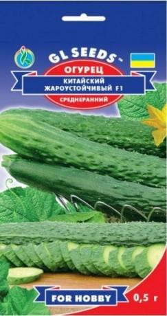 Семена Огурца Китайский Жароустойчивый F1, 0.5 г, ТМ GL Seeds