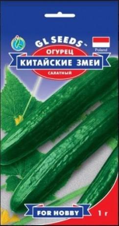 Семена Огурца Китайские змеи, 0,5 г, ТМ GL Seeds