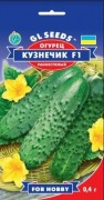 Семена Огурца Кузнечик F1, 0,5 г, ТМ GL Seeds