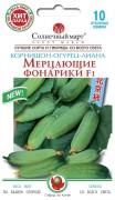 Семена Огурца Мерцающие фонарики F1, 10 шт., ТМ Солнечный Март