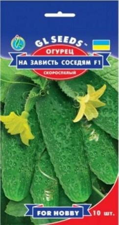 Семена Огурца На зависть соседям F1, 10 шт., ТМ GL Seeds