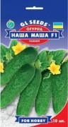 Семена Огурца Наша Маша F1, 10 шт., ТМ GL Seeds