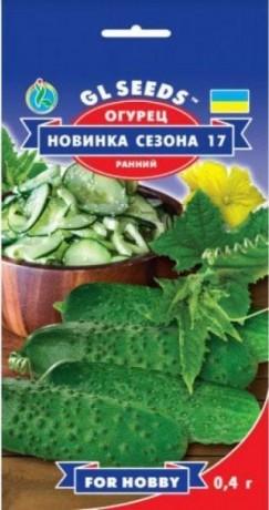 Семена Огурца Новинка сезона, 0.4 г, ТМ GL Seeds
