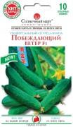 Семена Огурца Побеждающий ветер F1, 10 шт, ТМ Солнечный Март