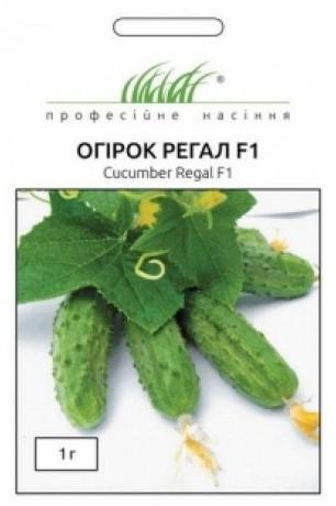 Семена Огурца Регал F1, 1 г, Clause, Франция, ТМ Професійне насіння