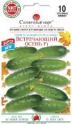 Семена Огурца Встречающий осень F1, 10 шт., ТМ Солнечный Март