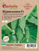 Семена Огурца Журавлёнок F1, 5 г, ТМ Садиба Центр