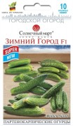 Семена Огурца Зимний Город F1, 10 шт., ТМ Солнечный Март