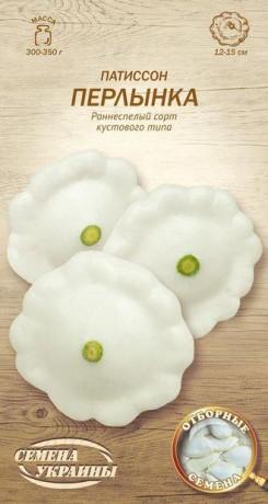 Семена Патиссона Перлынка, 3 г, ТМ Семена Украины