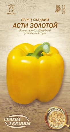 Семена Перца Асти золотой, 0,25 г, ТМ Семена Украины