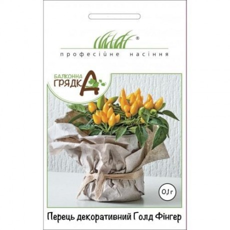 Семена Перца декор. Голд Фингер, 0.1 г, Hem Zaden, Голландия, ТМ Професійне насіння