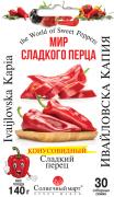 Семена Ивайловска Капия, 30 шт., ТМ Солнечный Март