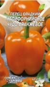 Семена Перца Калиф.чудо оранжевое, 0,25 г, ТМ Семена Украины