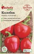 Семена Перца Колобок, 0,3 г, ТМ Садиба Центр