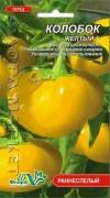 Семена Перца Колобок желтый, 0.3 г, ТМ ФлораМаркет