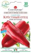 Семена Перца Крестный отец, 30 шт., ТМ Солнечный Март