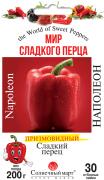 Семена Перца Наполеон, 30 шт, ТМ Солнечный Март
