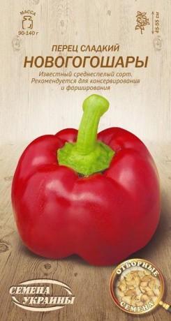 Семена Перца Новогогошары, 0,25 г, ТМ Семена Украины