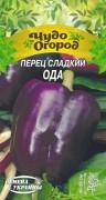 Семена Перца Ода, 0.25 г, ТМ Семена Украины