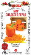 Семена Перца Апельсиновая Турецкая Долма, 30 шт, ТМ Солнечный Март