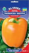 Семена Перца Паланска Бабура, 0.25 г, ТМ GL Seeds
