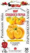 Семена Перца Парадиксом Алаку, 30 шт, ТМ Солнечный Март