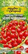 Семена Перца Черри красный, 0.25 г, ТМ Семена Украины