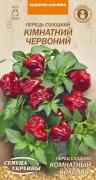 Семена Перца Комнатный красный, 0.25 г, ТМ Семена Украины