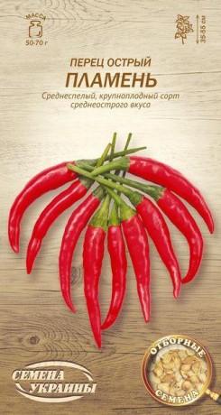 Семена Перца Пламень, 0,25 г, ТМ Семена Украины