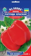 Семена Перца Ратунда красная, 0.25 г, ТМ GL Seeds
