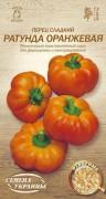 Семена Перца Ратунда оранжевая, 0.25 г, ТМ Семена Украины