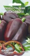 Семена Перца Шоколадка, 0.25 г, ТМ Семена Украины