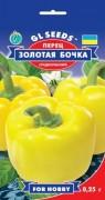 Семена Перца Золотая бочка, 0.25 г, TM GL Seeds
