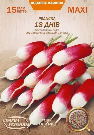 Семена Редиса 18 дней, 15 г, ТМ Семена Украины
