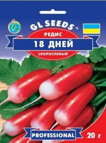 Семена Редиса 18 Дней, 20 г, ТМ GL Seeds