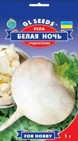 Семена Репы Белая ночь, 1 г, ТМ GL Seeds