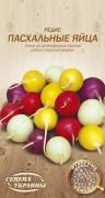 Семена Редиса Пасхальные яйца, 3 г, ТМ Семена Украины