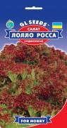 Семена Салата Лолло Росса, 1 г, TM GL Seeds