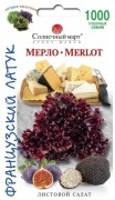 Семена Салата Мерло, 1000 шт., ТМ Солнечный Март