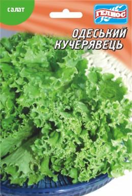 Семена Cалата Одесский кучерявец, 10 г, ТМ Гелиос
