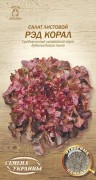 Семена Салата Рэд Корал, 1 г, ТМ Семена Украины