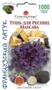 Семена Салата Тушь для ресниц, 1000 шт., ТМ Солнечный Март