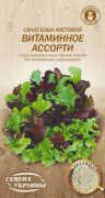 Семена Салата бэби Витаминное ассорти, 1 г, ТМ Семена Украины