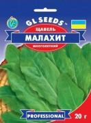 Семена Щавеля Малахит, 20 г, ТМ GL Seeds