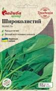 Семена Щавеля Широколистный, 1 г, ТМ Садиба Центр