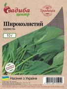 Семена Щавеля Широколистный, 10 г, ТМ Садиба Центр
