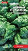 Семена Шпината гигантского, 1 г, ТМ ФлораМаркет